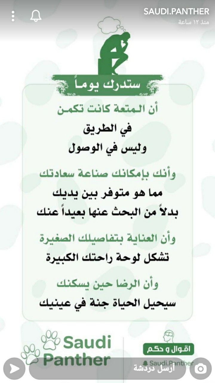 Pin By Syeℓma ۦ On كلام ١٠٠ تحفيز In 2021 Health Facts Personal Development Health Facts Food