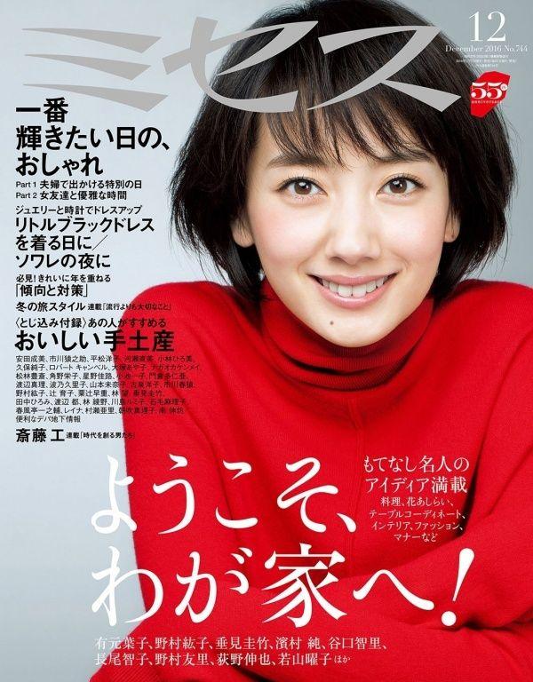 (画像2/2) 「ミセス」12月号(文化出版局、2016年11月7日発売)表紙:波瑠  - 波瑠、プライベートの過ごし方 休日したいこととは?