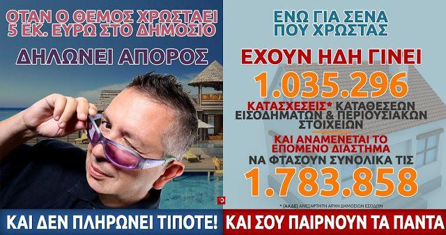 ΤΙ ΔΕΝ ΚΑΤΑΛΑΒΑΙΝΕΙΣ ;;;  https://www.kinima-ypervasi.gr/2018/02/blog-post_731.html  #Υπερβαση #Greece