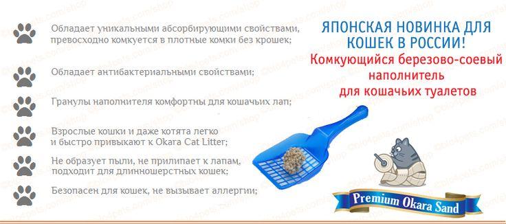 Окара Кэт Литтер - не имеющий аналогов в России наполнитель для кошачьих туалетов. Натуральный, древесно-соевый, комкующийся, экономичный, поглощающий запахи на всем протяжении использования, смываемый в унитаз. Не пылит. Приятно пахнет. Безопасен даже при попадании в рот самых маленьких котят.  Березово-соевый ультракомкующийся наполнитель с фитонцидами обладает уникально высокой абсорбцией, антибактериальным эффектом, превосходно нейтрализует неприятные запахи и освежает воздух. Благодаря…