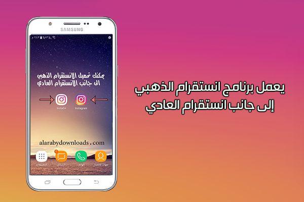 برنامج انستقرام بلس الذهبي Instag ابو عرب Samsung Galaxy Phone Samsung Galaxy Galaxy Phone