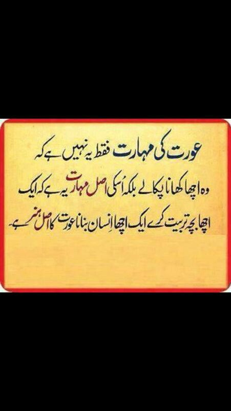 Pin by Shaheen Pak on Sunehree Batean | Life Quotes, Urdu ...