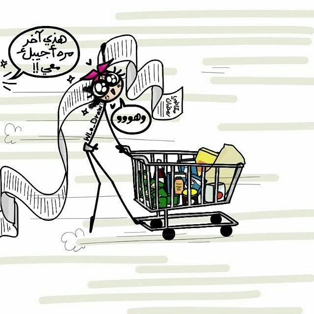 أنا هههههههههه Funny Drawings Good Morning Arabic Arabic Funny