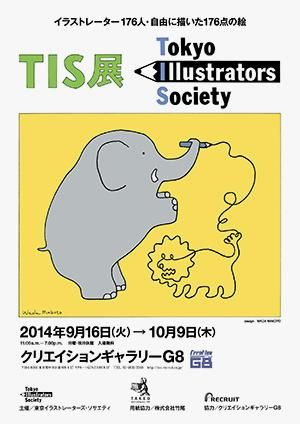 """クリエイションギャラリーG8 on Twitter: """"【TIS展】明日9/16(火)から開催です!176人のイラストレーター、それぞれ最も得意とする技での「イラストレーションの今」。告知ポスターは、和田誠さんに手がけていただきました。 http://t.co/8kHwLjcVah"""""""