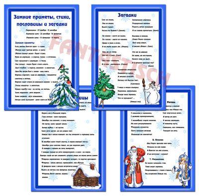Играем до школы: Папка передвижка Зимние приметы, стихи, пословицы ...