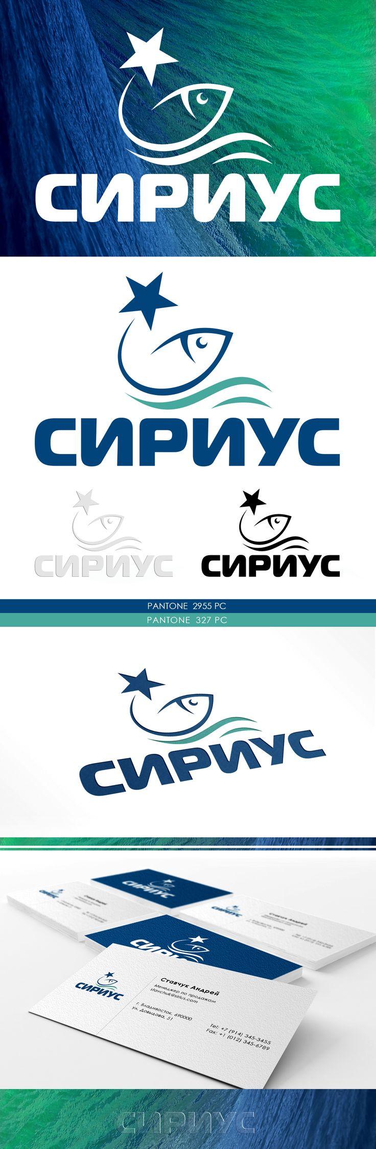 """Разработка логотипа для компании """"Сириус"""", занимающаяся поставками рыбной продукции.  Логотип сформирован посредством образов: волна, звезда, рыба. #TYU #graphicdesign #Графическийдизайн #дизайн #design #фирменныйзнак  #логотип #знак #разработкалоготипа #Сириус #Sirius #рыбнаякомпании #fish #Logofish #logo #creative #fishcompany"""