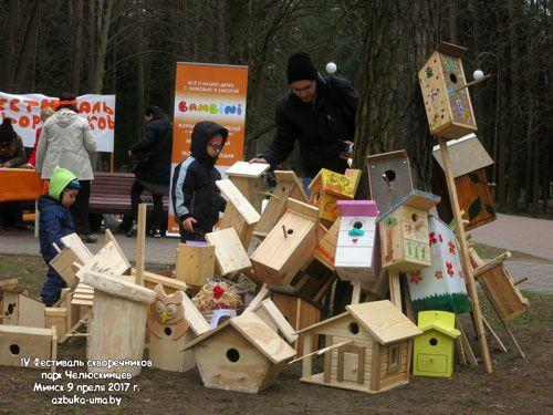 IV Фестиваль Скворечников в Минске СОСТОЯЛСЯ! (Более 35 фото)   Азбука Ума - раннее развитие детей, игры с детьми, презентации для дошкольников