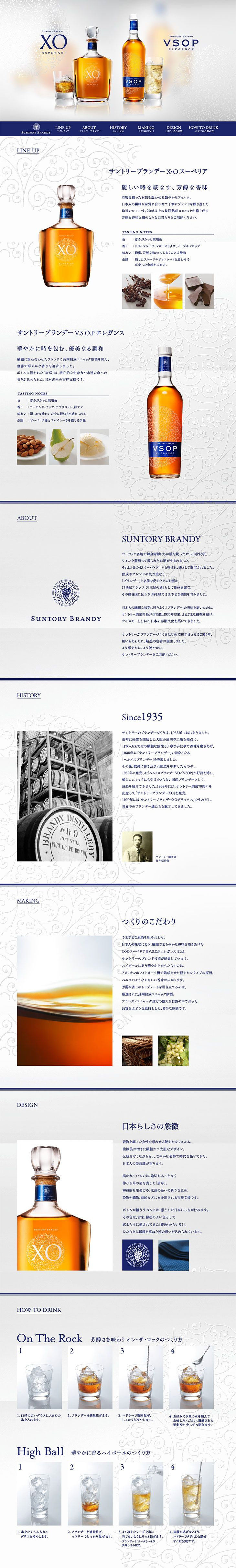 ランディングページ LP SUNTORY ブランデーXO 飲料・お酒 自社サイト