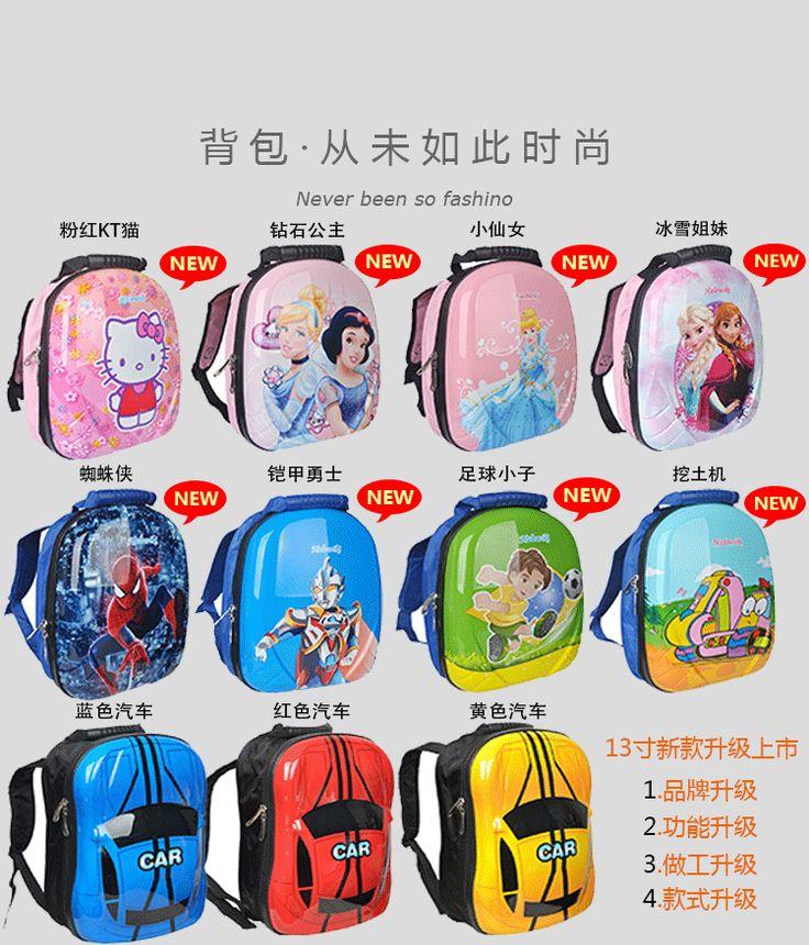 Милые детские школьные сумки питомник мальчиков и девочек мультфильма яичной скорлупы 13/15 дюймовый жесткий оболочка путешествия сумка - Taobao