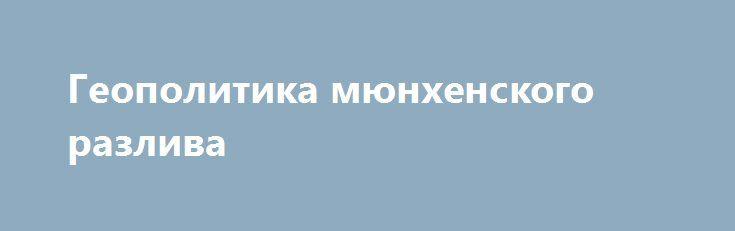 Геополитика мюнхенского разлива http://rusdozor.ru/2016/06/28/geopolitika-myunxenskogo-razliva/  Внешняя политика США, обеспечившая этой стране, на протяжении последних ста лет статус безусловного мирового лидера, просто обречена быть построенной на исторических прецедентах. И действительно – зачем отказываться от моделей и методов, которые однажды, а то и не единожды, себя оправдали? ...
