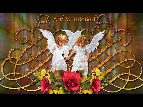 С Днем ангела Вера, Надежда, Любовь, София | МУЗыкальный подарОК