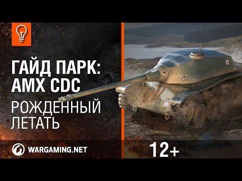 Tanks,Танки,Гайд Парк,AMX CDC,Рожденный летать,World of Tanks,авто аварии,юмор,самые красивые,Iгрі,игры,игры,качати игрі,Оружие,Вооружение, Новейшие образцы,танк