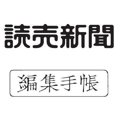 読売新聞『編集手帳』朗読アカウント