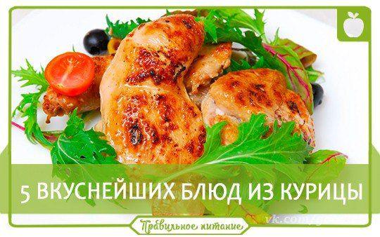 Куриное: Рулет 163 С рисом и овощами 104 Шашлык 58 С грибами 60