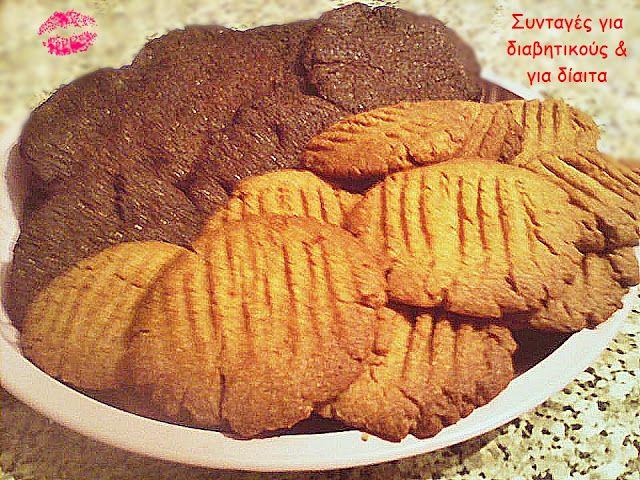 Συνταγές για διαβητικούς και δίαιτα: ΜΠΙΣΚΟΤΑ ΧΩΡΙΣ ΒΟΥΤΥΡΟ - ΖΑΧΑΡΗ - ΑΥΓΑ.... ΣΟΚΟΛΑΤ...