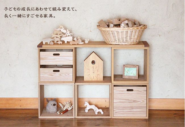 ひとつずつ組み合わせて自由に使える木箱(収納箱)「KOBAKO(コバコ)」