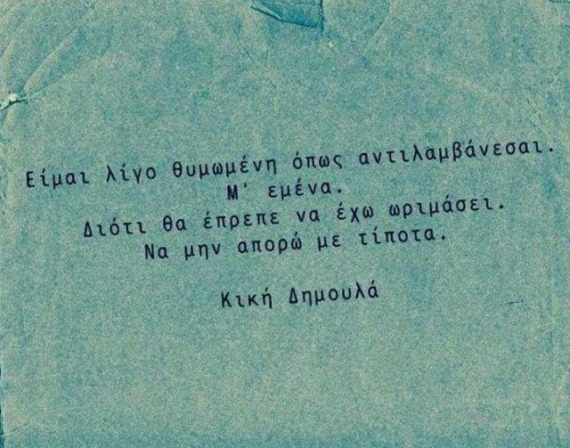 greek quotes Κική Δημουλά