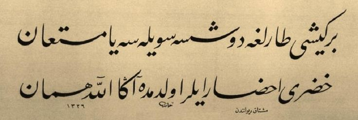 Bir kişi darlığa düşse söylese YÂ MÜSTE'ÂN Hızır'ı ihzar eyler ol demde aña (ona) Allah hemân (Müştak Divanı'ndan)  HATTAT: Hâmid Aytaç, celî ta'lîk