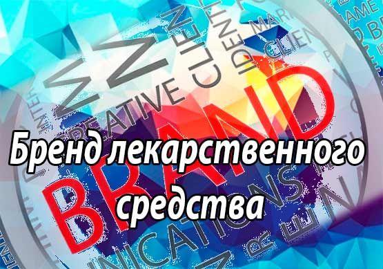 Бренд лекарственного средства - Торговая марка лекарственных препаратов