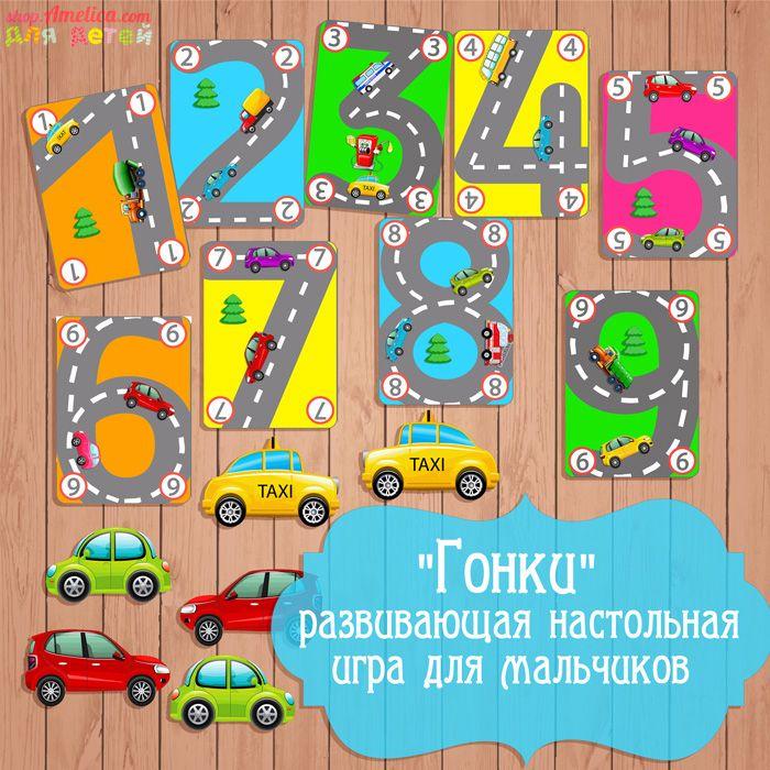 Настольные игры для мальчиков своими руками, развивающая настольная игра «Гонки» для изучения цифр, сложения и вычитания