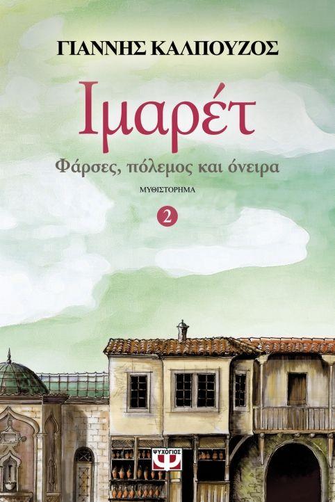 Γιάννης Καλπούζος,  Ιμαρέτ 2: Φάρσες, πόλεμος και όνειρα