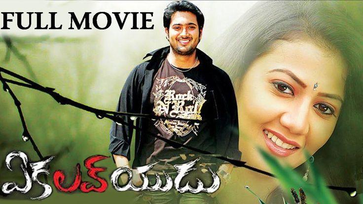Watch Ekaloveyudu Telugu Full Length Movie    Uday Kiran, Kriti Free Online watch on  https://www.free123movies.net/watch-ekaloveyudu-telugu-full-length-movie-uday-kiran-kriti-free-online/