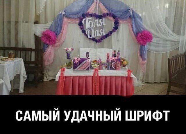 Свадьба, юмор, смешно, ресторан, ракурс, стол, молодожены