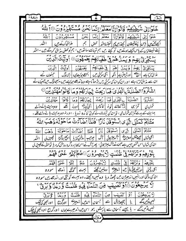 Mishary rashid quran mp3 download with urdu translation.