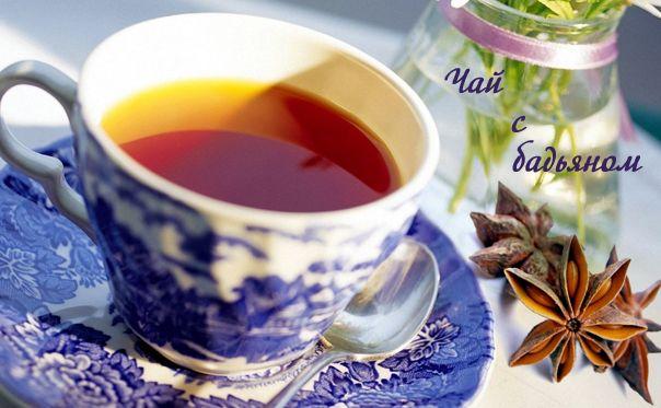 чай с бадьяном много рецептов