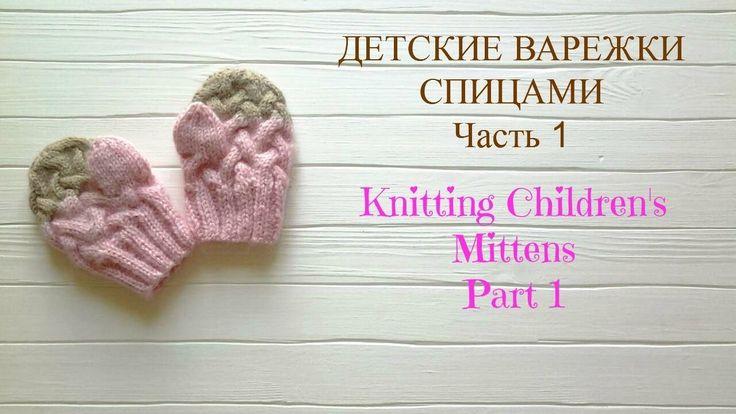 Детские варежки спицами. Часть 1.Knitting Children's Mittens.Part 1