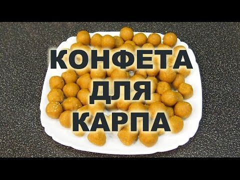 (6) КОНФЕТА ДЛЯ КАРПА - YouTube