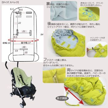 Rakuten: DESIGNERS GUILD water repellency processing classical music embroidery pattern down foot muff 《 baby / baby / stroller / foot muff / sleeping bag / protection against the cold / blanket 》- Shopping Japanese products from Japan