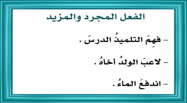 بحث عن المجرد والمزيد من الأفعال تعريف أوزان تمارين أمثلة واضحة Arabic Books Math Arabic Calligraphy