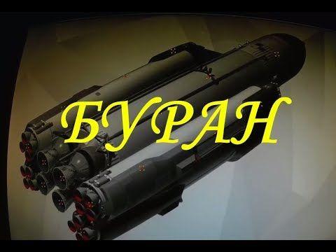 Буран космический корабль /Москва