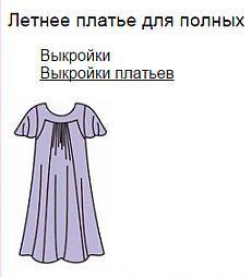 Летнее платье для полных - Бесплатные выкройки для шитья одежды