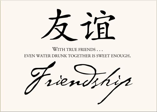 Chinese Symbol For Friendship Tattoo Clipart Library