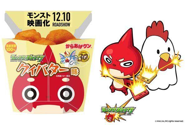 【モンスト×からあげクン】ローソン「からあげクン クィバター味」が新発売! https://mognavi.jp/news/newitem/57543 あす発売ですよ! #ローソン #からあげクン #モンスト