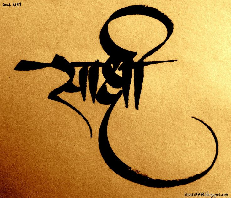 hindi calligraphy - Google Search