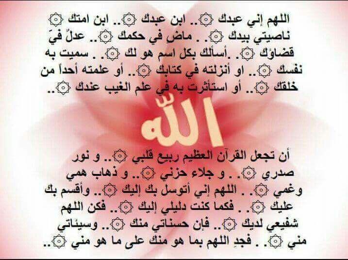 ما خاب من قال ربي أنت الميسر وأنت المسهل سهل أمري ي ارب وحقق مطلبي و سخر لي ما هو خير لي Quran Verses Islamic Quotes Quotes