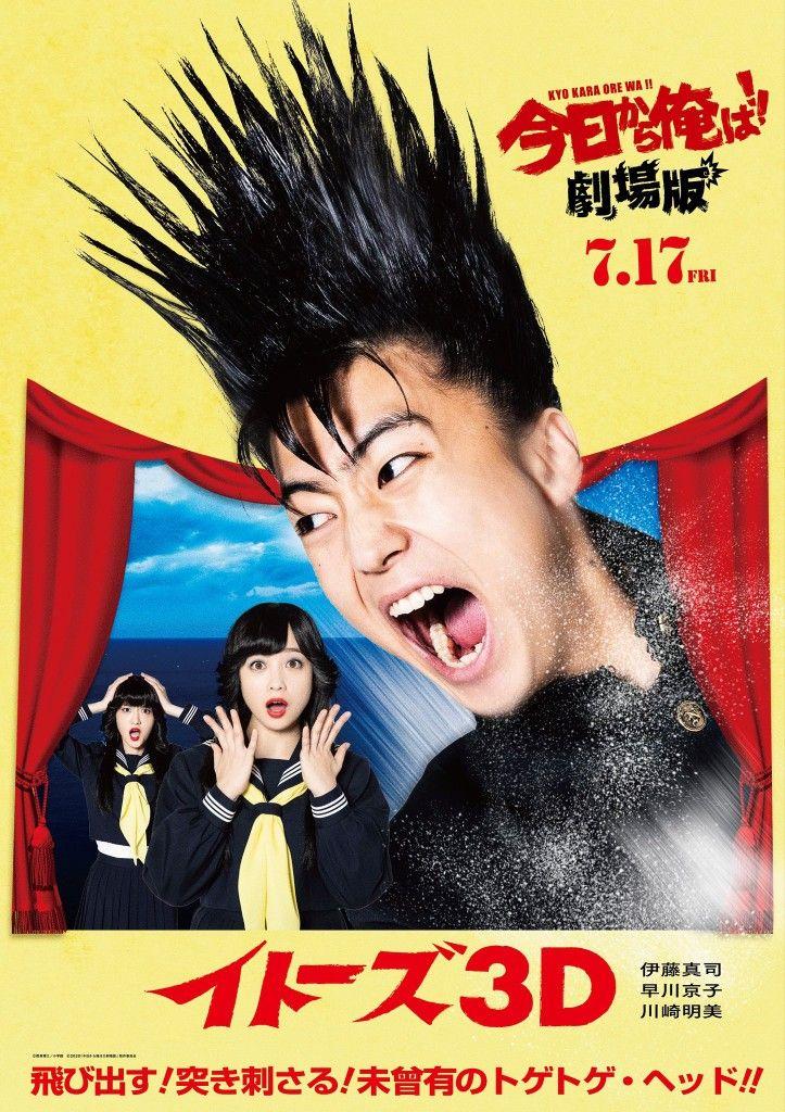 今日から俺は 伊藤健太郎 2020 映画 オマージュ 劇場