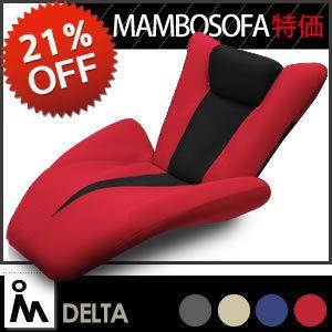 デルタマンボウソファー/メッシュ生地の座椅子型リクライニングチェア