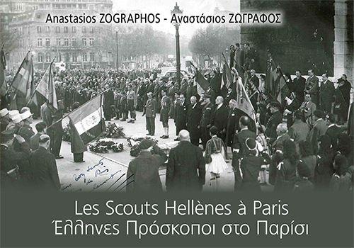 Les Scouts Hellènes à Paris - Έλληνες Πρόσκοποι στο Παρίσι
