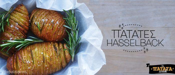 We go Hasselback! (ή αλλιώς rockstar πατάτες φούρνου)