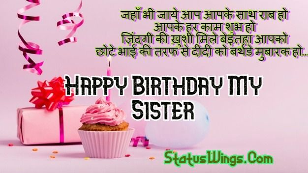 Happy Birthday Big À¤¦ À¤¦ Younger Sister Little À¤¬à¤¹à¤¨ Shayari In Hindi In 2020 Sister Birthday Quotes Birthday Wishes For Sister Wishes For Sister