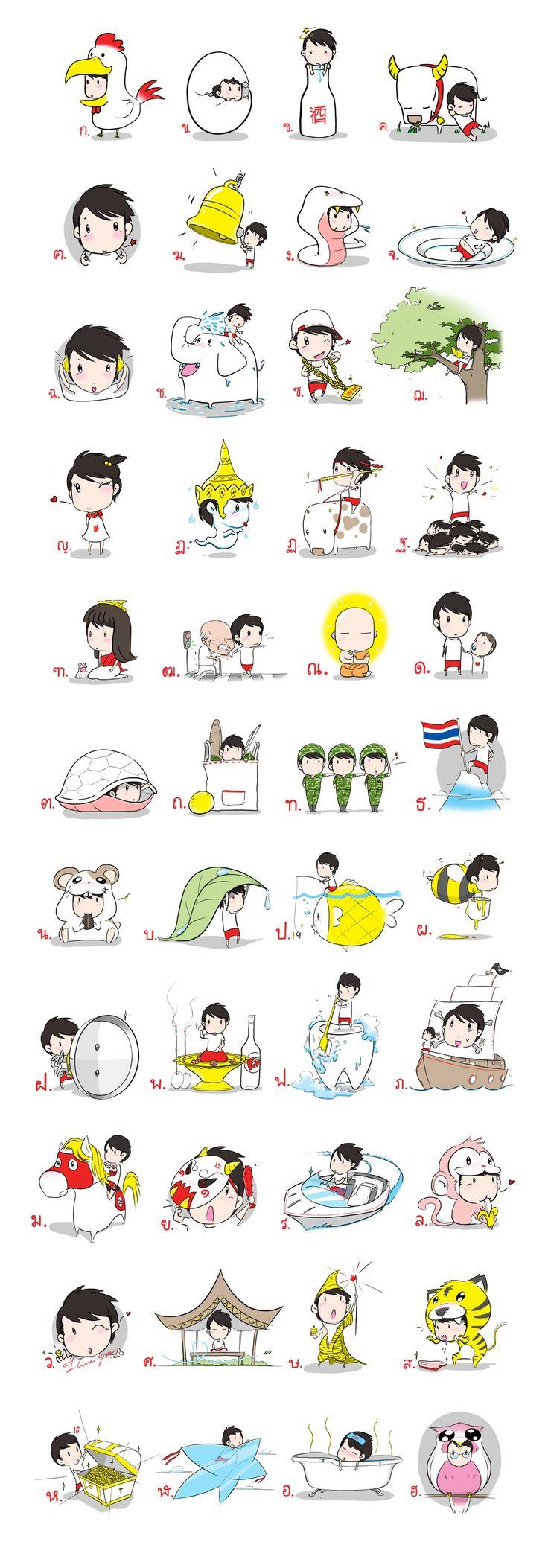 SmallUmbrella's doodle ร่มเล็กท่องหนังสือ(ภาษาไมย)ก-ฮ ( all 44 Thai alphabets )