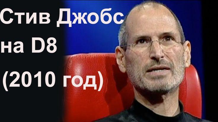 Стив Джобс на D8 (2010 год)