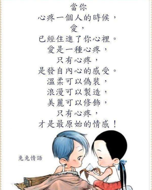 pin by 东方艺术on 努力的理由in 2020 chinese love quotes good life quotes funny chinese quotes
