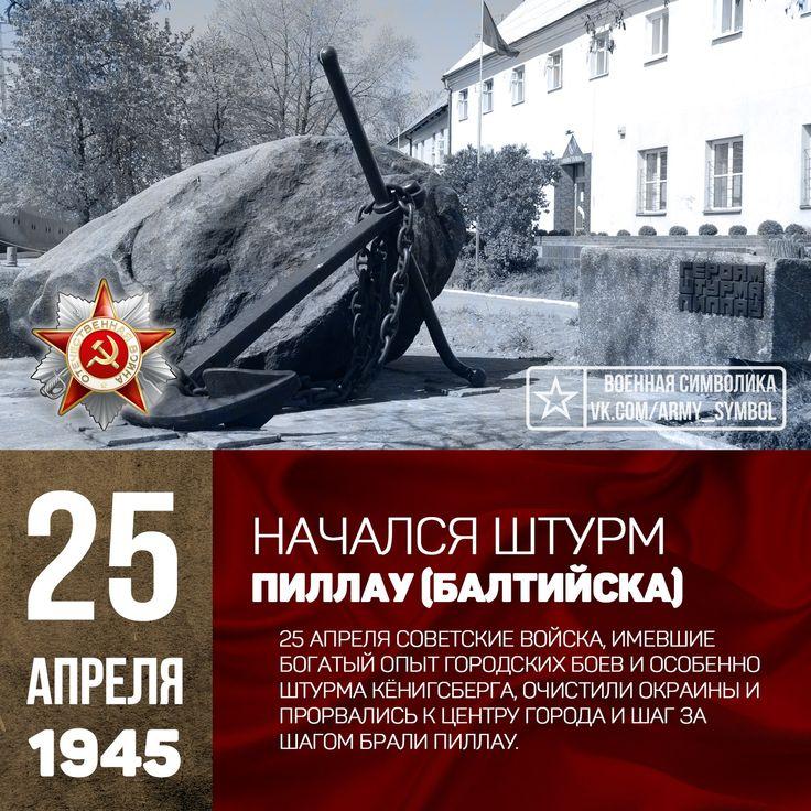 Начался штурм Пиллау (Балтийска) 25 апреля советские войска, имевшие богатый опыт городских боев и особенно штурма Кёнигсберга, очистили окраины и прорвались к центру города. Штурмовые группы брали здания, пробивали в стенах бреши, подрывали особо укрепленные дома и шаг за шагом брали Пиллау. За немцами осталась только прибрежная часть в юго-западном районе города и крепость. 26 апреля взяли и крепость Пиллау. Модернизированная старая крепость, имевшая 1-тыс. гарнизон, не поддавалась…