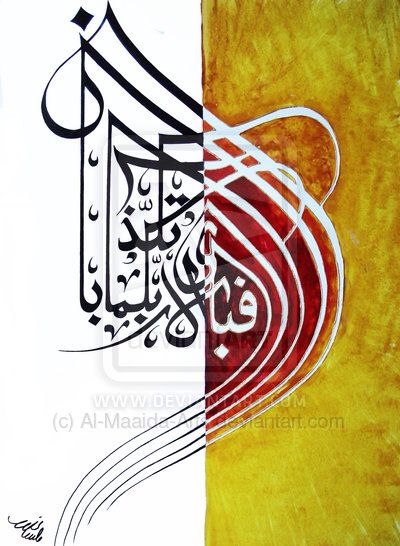 DesertRose♢Aayat Bayinat♢ calligraphy art♢