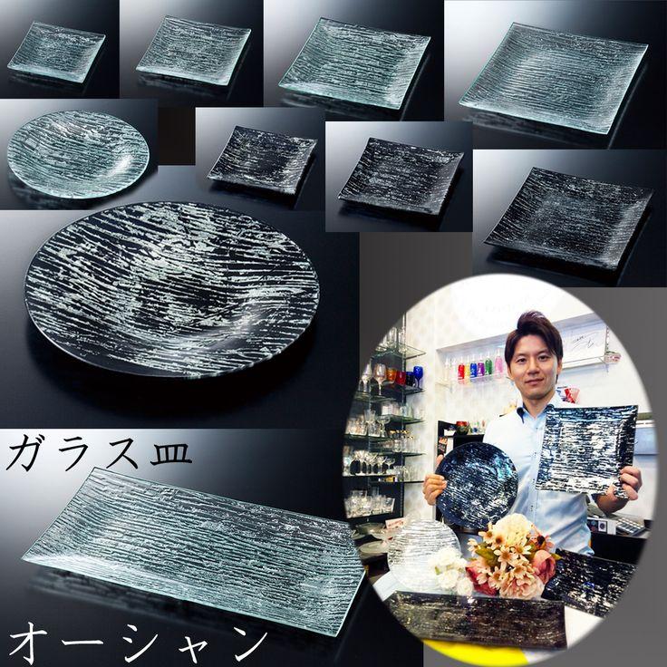 モダンでクールなガラス皿☬オーシャン~Ocan~(モデルノ)☬をご紹介♪  こんにちは! 今日は、当店の看板店長ウッチーから、「イチ押し」のモダンなガラス皿♔オーシャン♔をご紹介させていただきます♪  色は、「透明」と「黒」の2種で、形はバリエーション豊富☆彡 「黒」タイプは、黒の艶とシルバーのキラキラ感、とても綺麗でクールです♡ 「透明」タイプは、水が流れるような透明の光のキラキラ感と、シルバーのキラキラが調和して、こちらもBrightクールです☆☆☆  モダンのデザインなので、創作料理にピッタリ!! 裏側のエンボスに色付けされたガラスの器です。    楽天ショップ:http://item.rakuten.co.jp/cosmo-style/c/0000001146/   Yahoo!ショップ:http://store.shopping.yahoo.co.jp/cosmo-style/ocana1caa5.html    一度お気軽にご来店ください♪ お皿一枚からご購入OK✡。:* 何でもお電話でご質問ください。 新規オープンや結婚式場などの仕入れも、お任せください!!